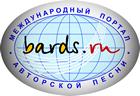 Bards.ru